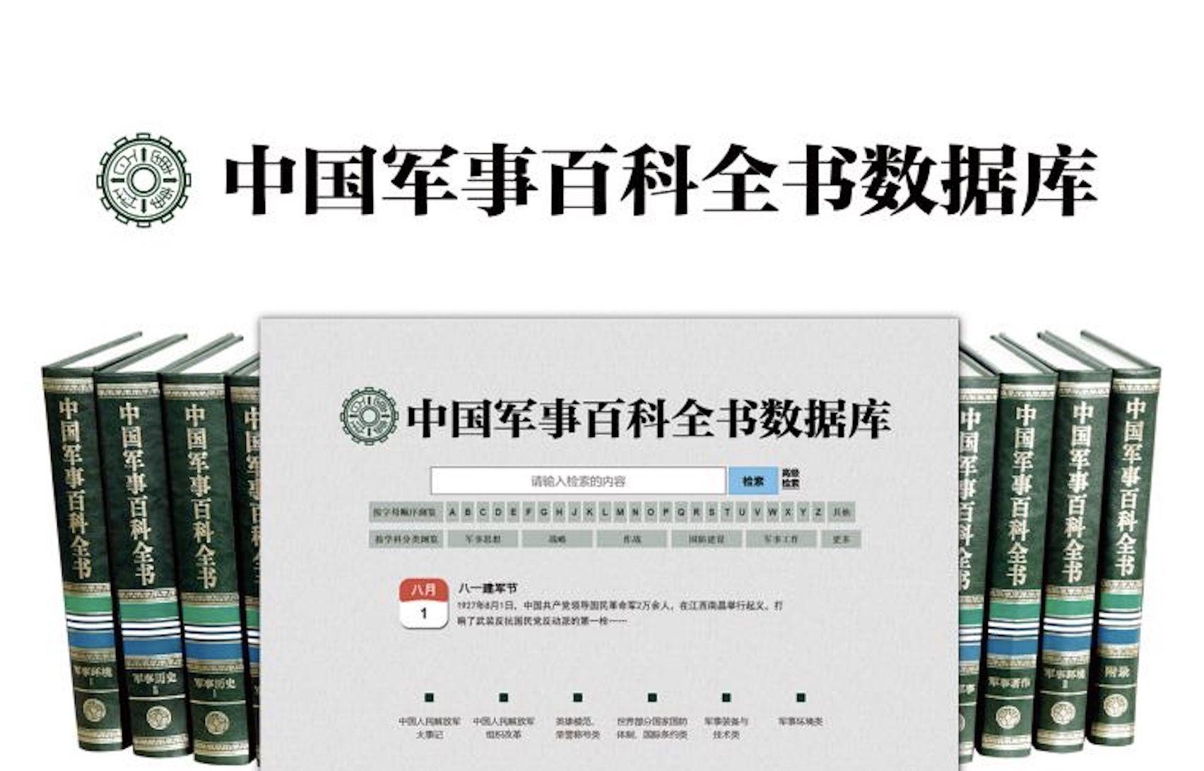 百炼火出寸金精——《中国军事百科全书数据库》发布