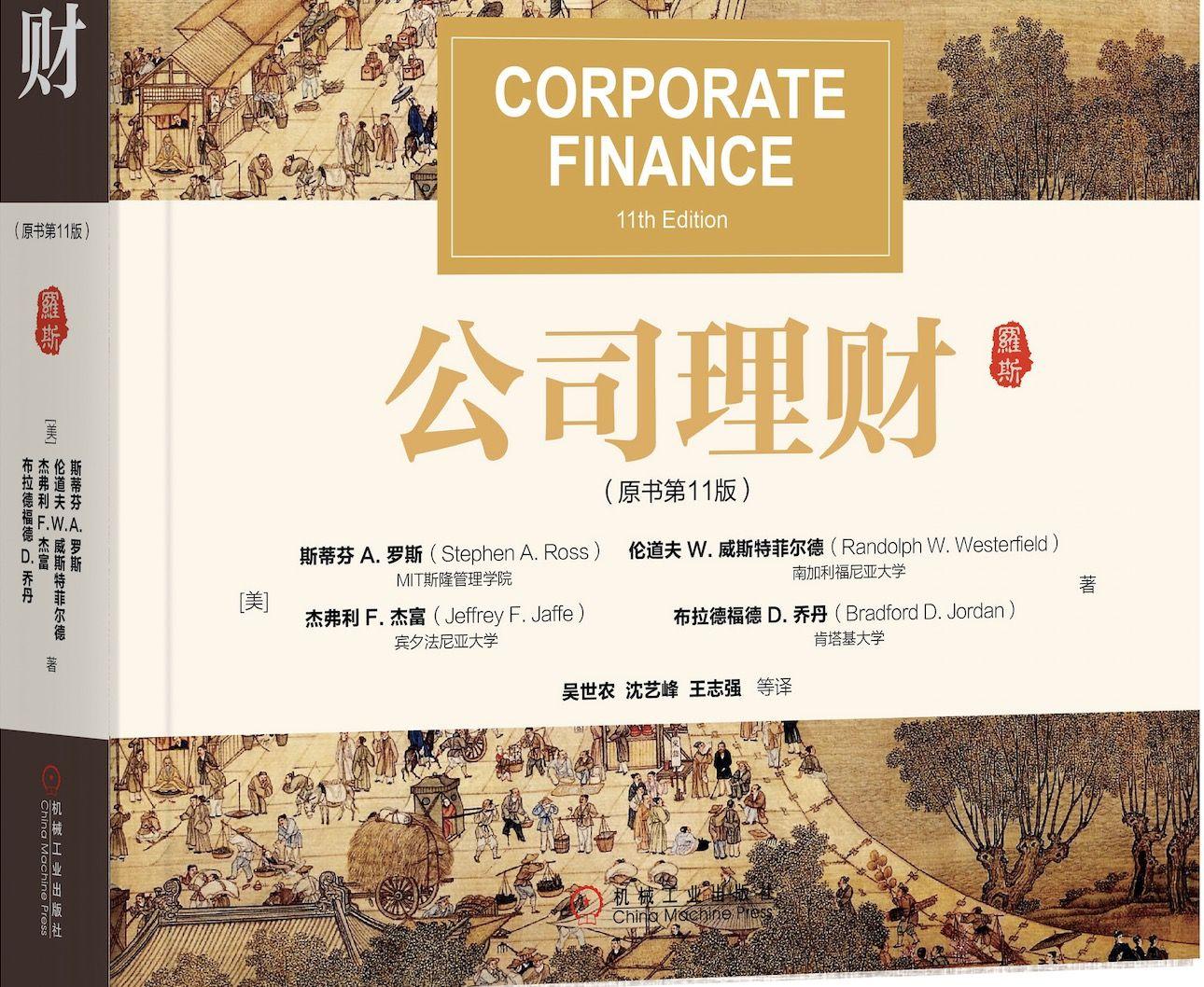 经典MBA教材《公司理财》的出版历程