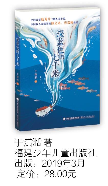 """海洋儿童文学走向""""深蓝""""的一大步-出版人杂志官网"""