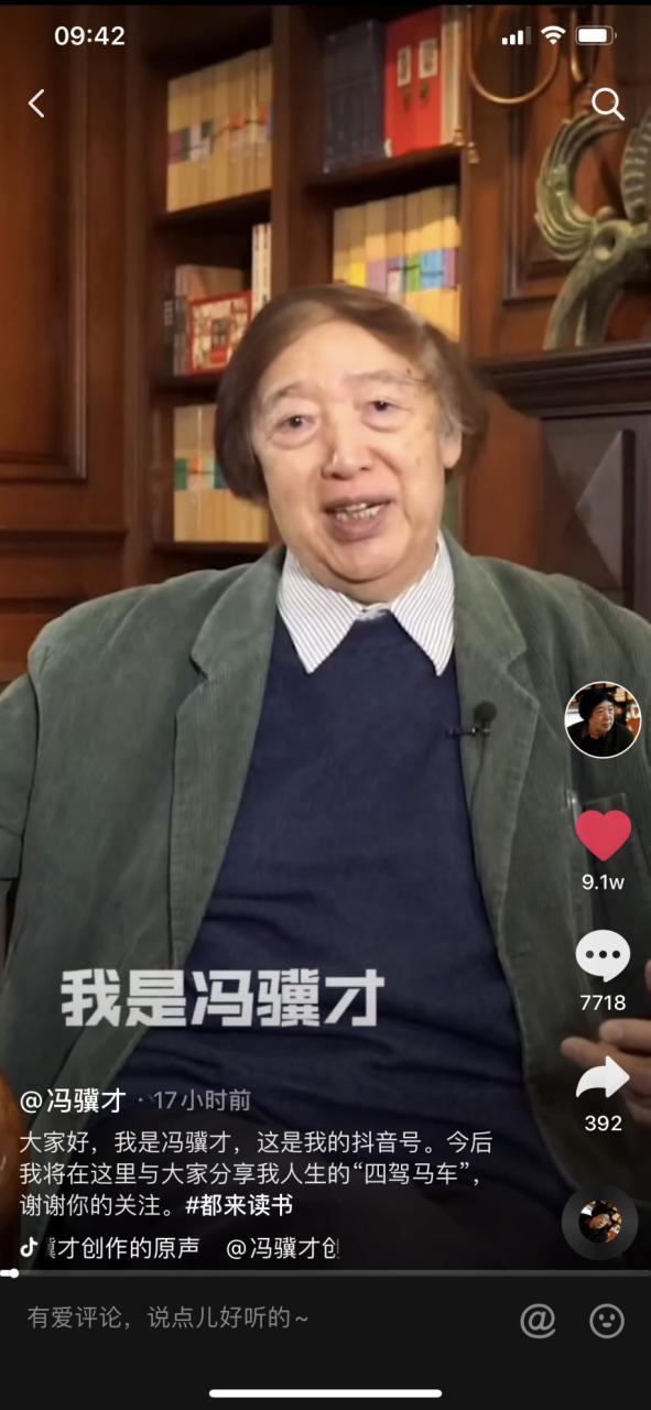 """""""斜杠青年""""冯骥才入驻抖音:作家、画家、领读人"""