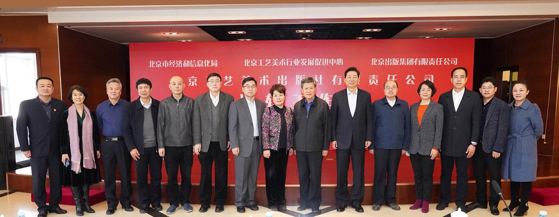北京出版集团再添一支新军-出版人杂志官网