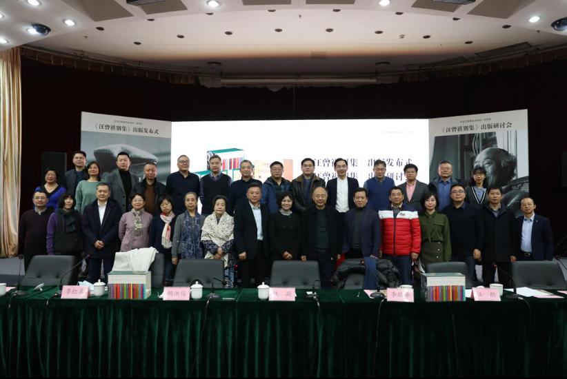 《汪曾祺别集》出版发布式与研讨会在京举行-出版人杂志官网