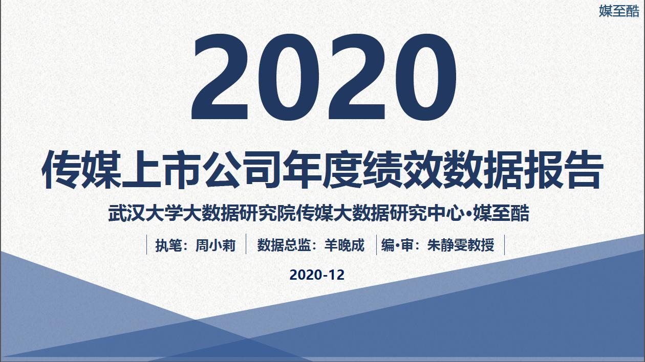 2020传媒上市公司年度绩效数据报告
