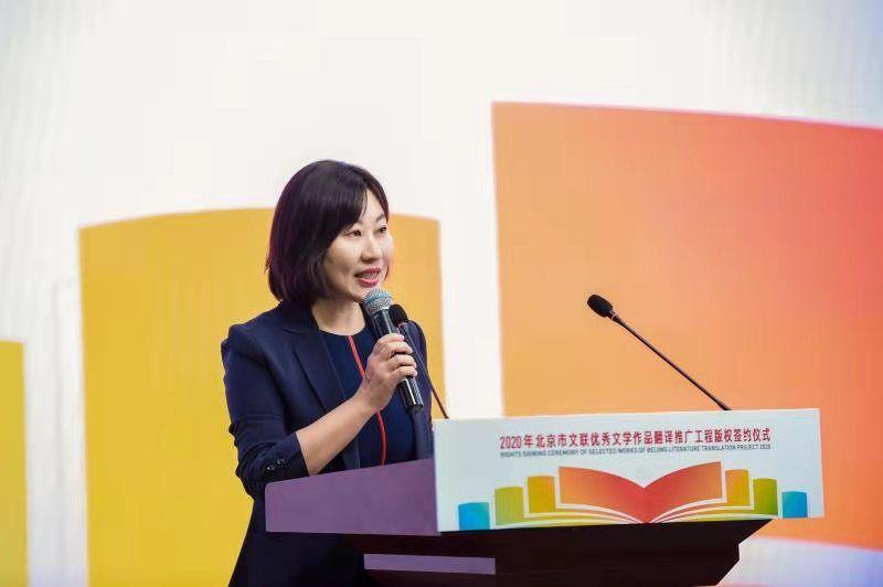2020年北京市文联优秀文学作品翻译推广工程版权签约仪式成功举办