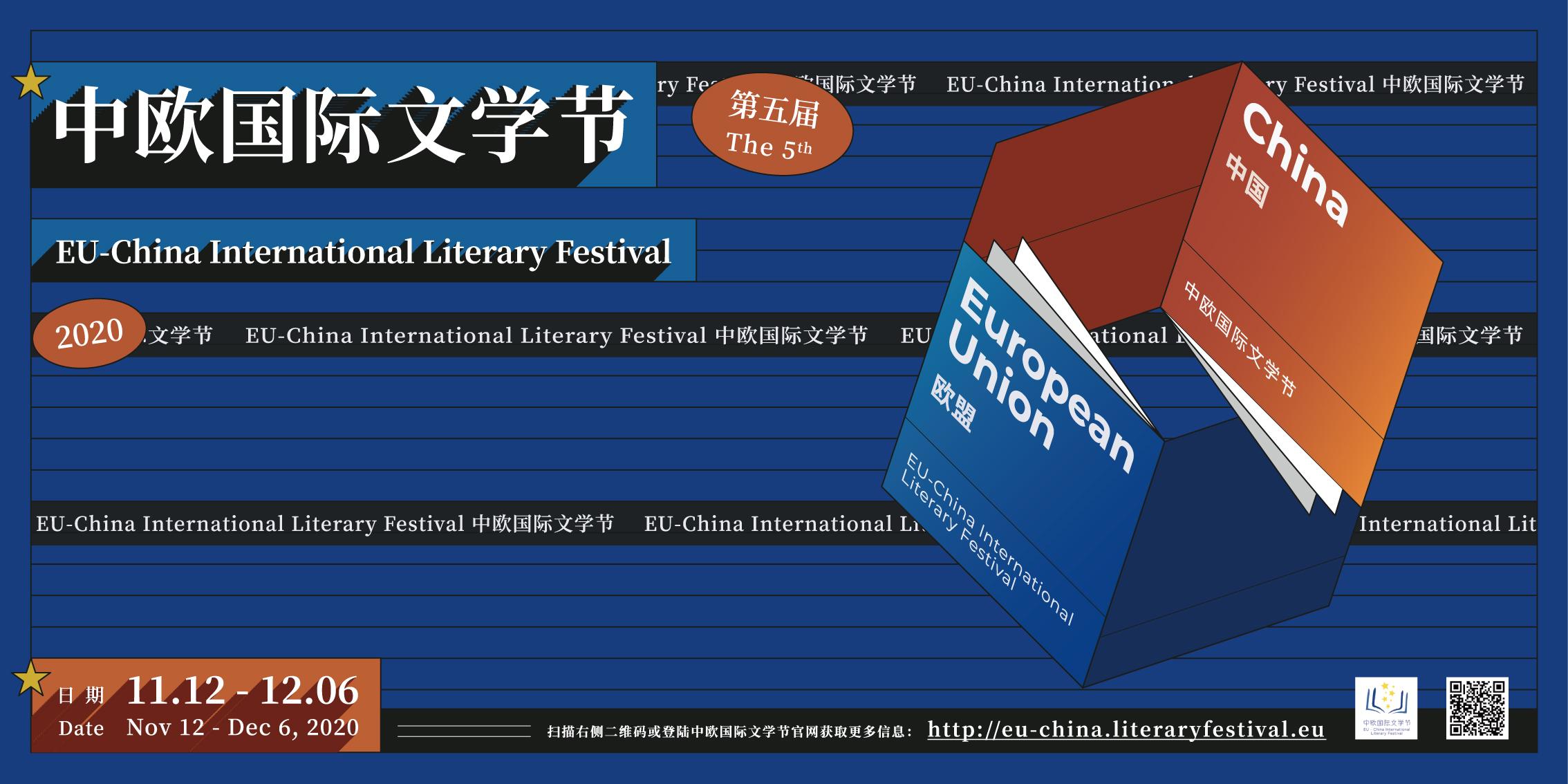 第5届中欧国际文学节即将启幕,27场活动异彩纷呈