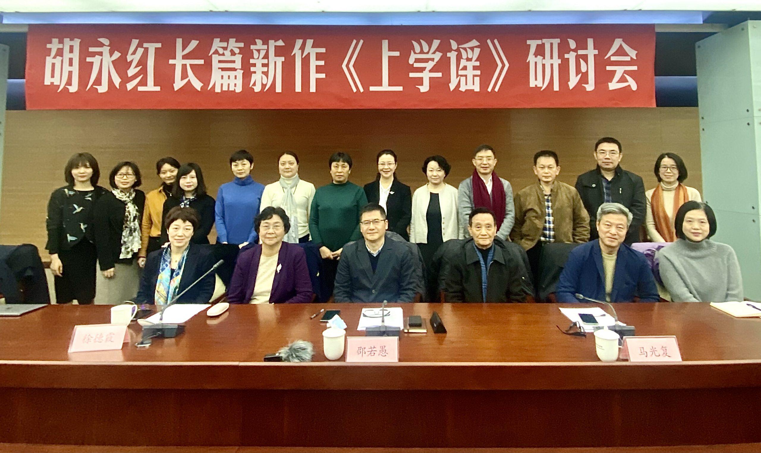 浙少聚焦现实主义儿童文学,胡永红新作《上学谣》研讨会在京召开