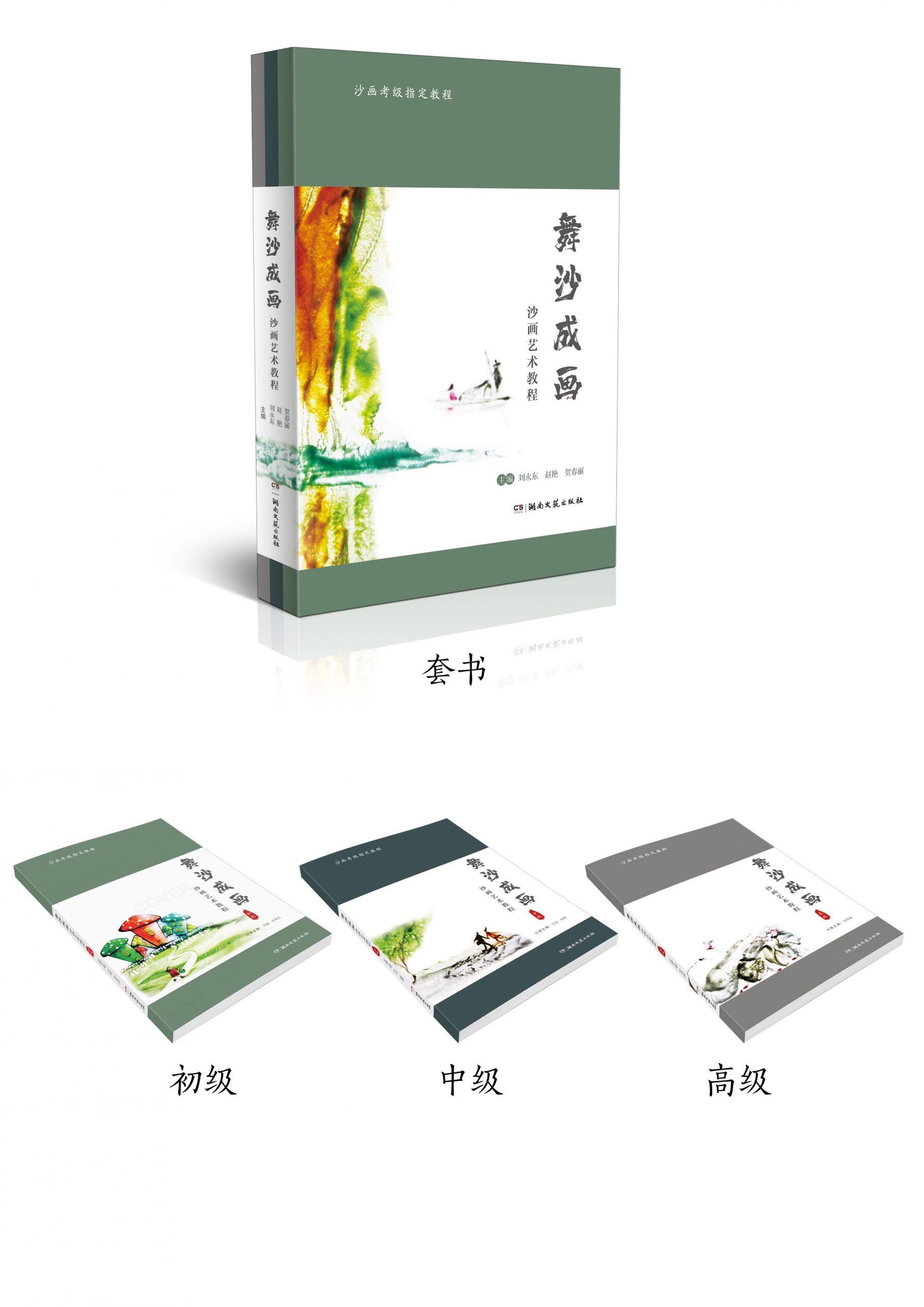 沙画教材《舞沙成画》在2021金麓沙画艺术周发布,袁隆平院士亲笔题词-出版人杂志官网