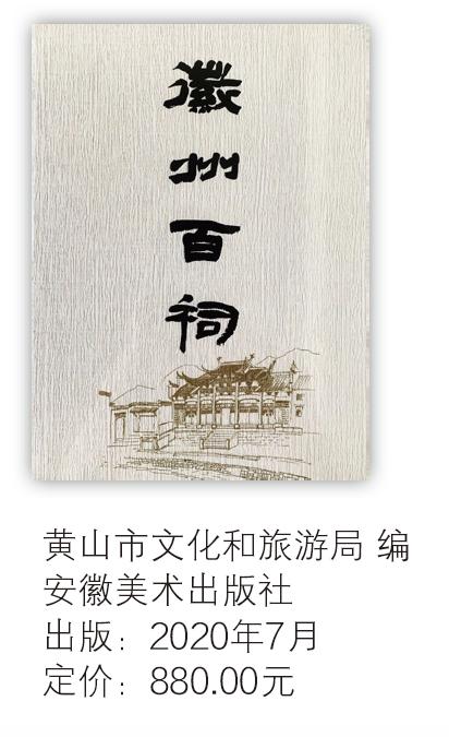 一部富于创新意义的徽州文化百科全书-出版人杂志官网