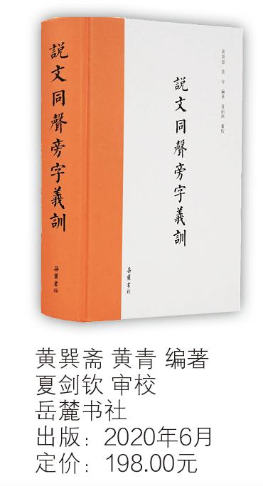 在析声释义中解密汉字-出版人杂志官网