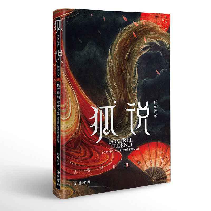 狐界即人间-出版人杂志官网