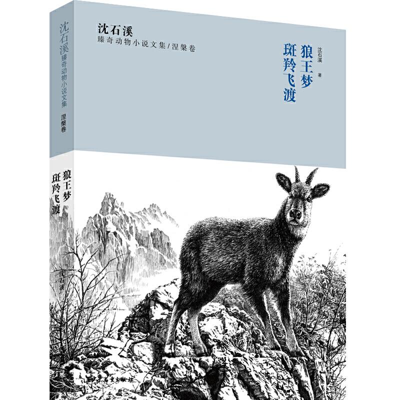 """沈石溪式的""""动物小说""""-出版人杂志官网"""