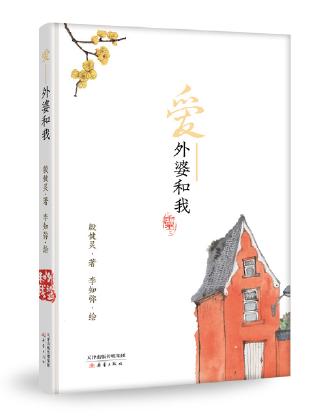 曹文轩对谈殷健灵《爱—外婆和我》背后的故事-出版人杂志官网