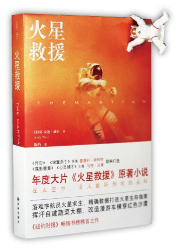 """科幻小说的""""非科幻表达""""-出版人杂志官网"""