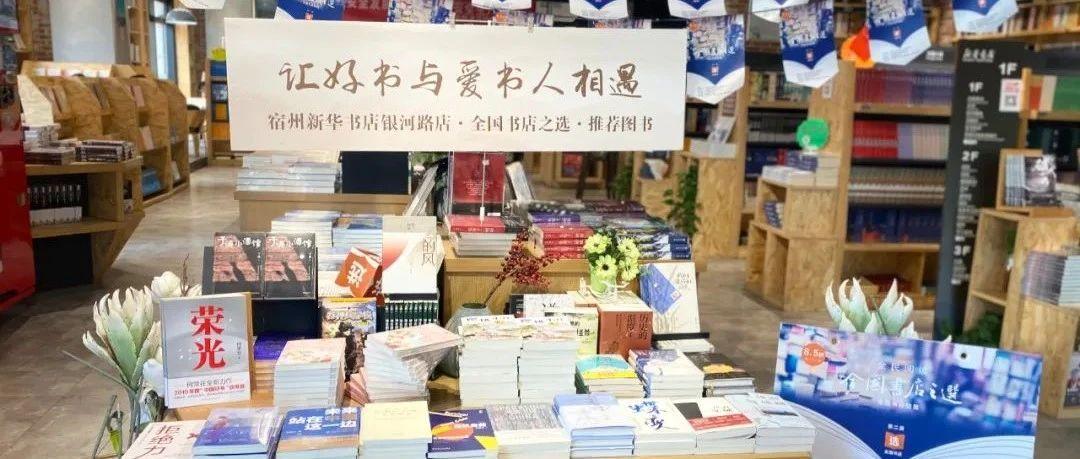 """第二届""""全民阅读·全国书店之选""""公布六大荣誉称号"""