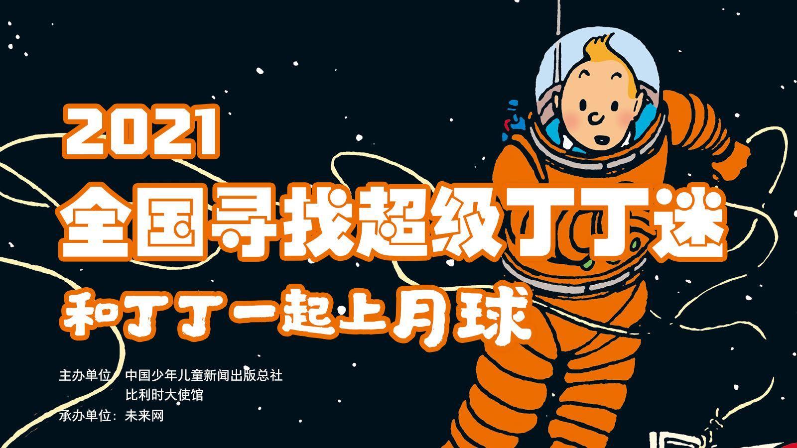 """《丁丁历险记》中国出版20周年,全国寻找""""超级丁丁迷""""!"""