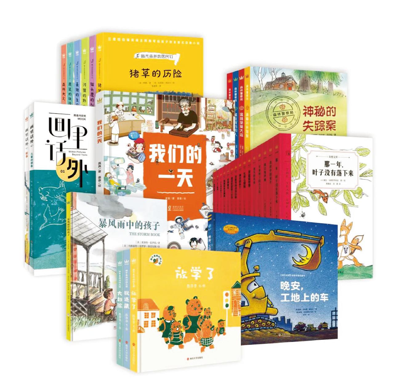 黄晓燕:给孩子们一个奇思妙想的国度-出版人杂志官网