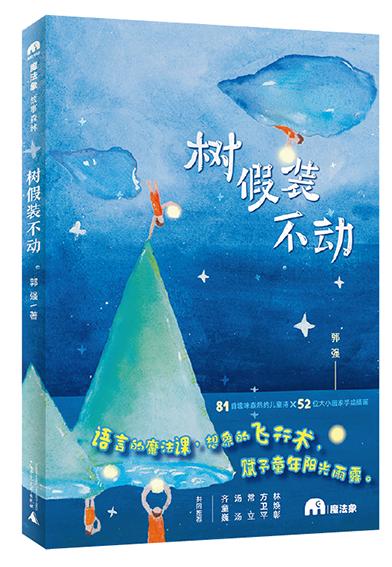 做具有经典潜质的中国原创童书-出版人杂志官网