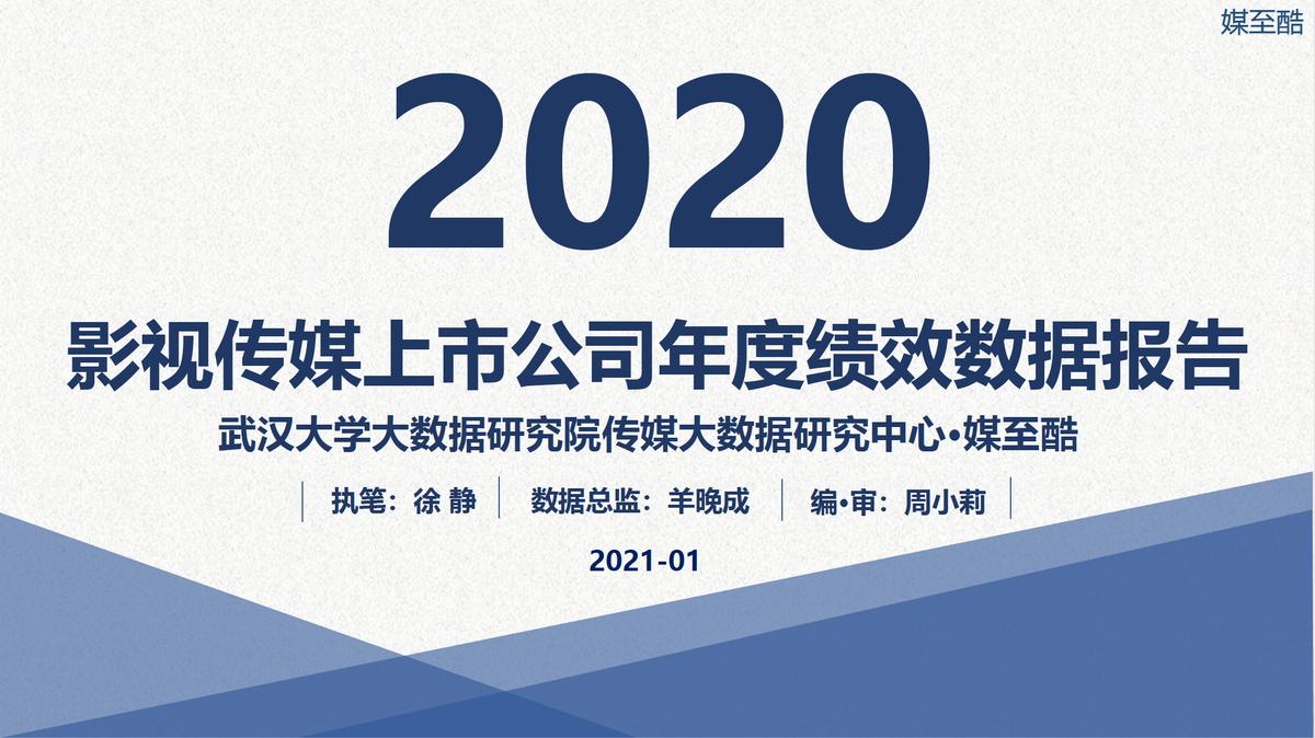 2020影视传媒上市公司年度绩效数据报告-出版人杂志官网