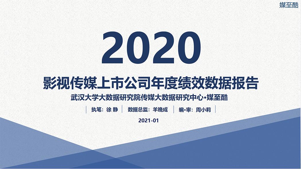 2020影视传媒上市公司年度绩效数据报告
