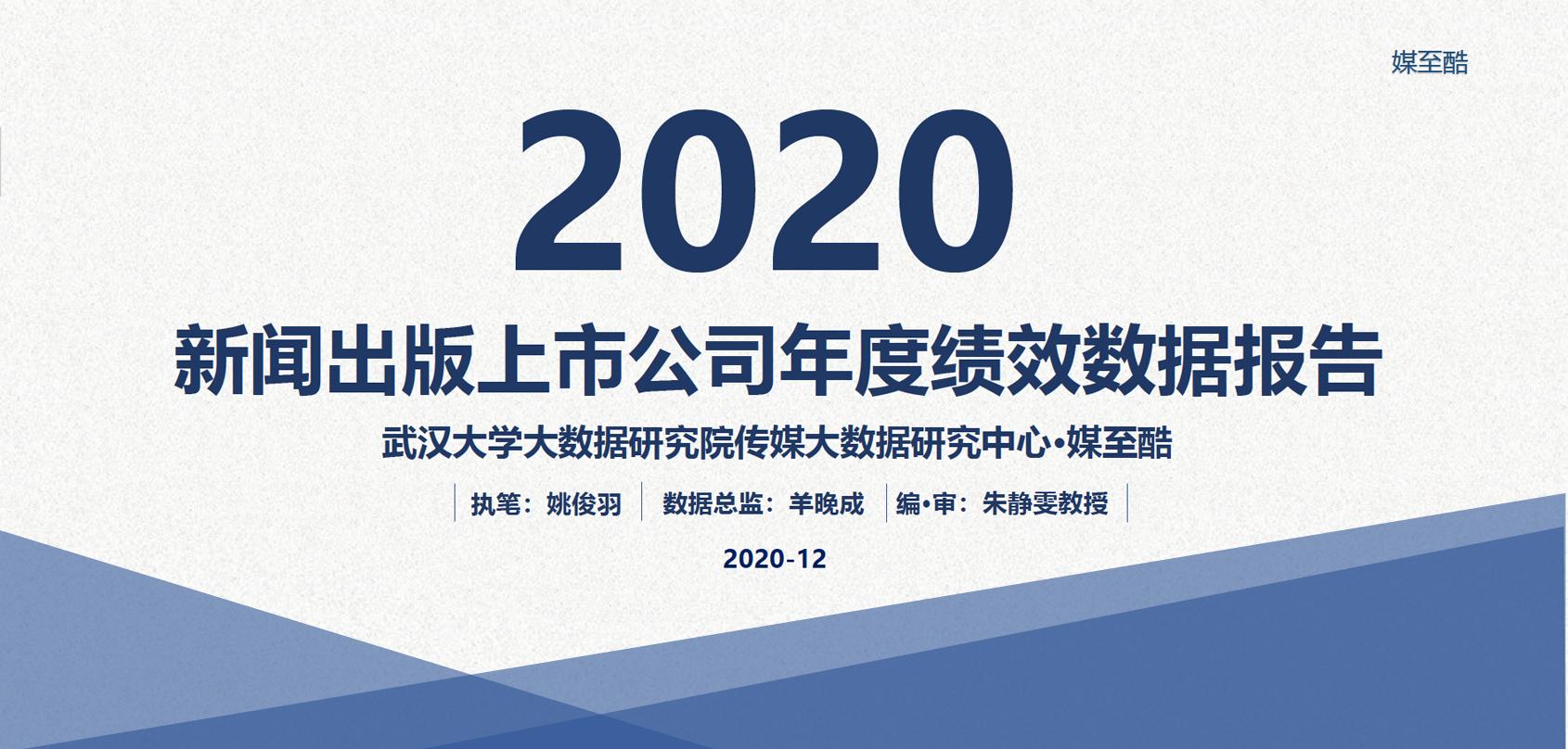 2020新闻出版上市公司年度绩效数据报告