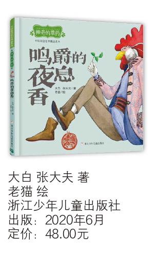 用童话在中医和孩子之间搭座桥-出版人杂志官网