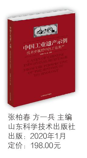用28项遗产串起一部中国工业发展史-出版人杂志官网