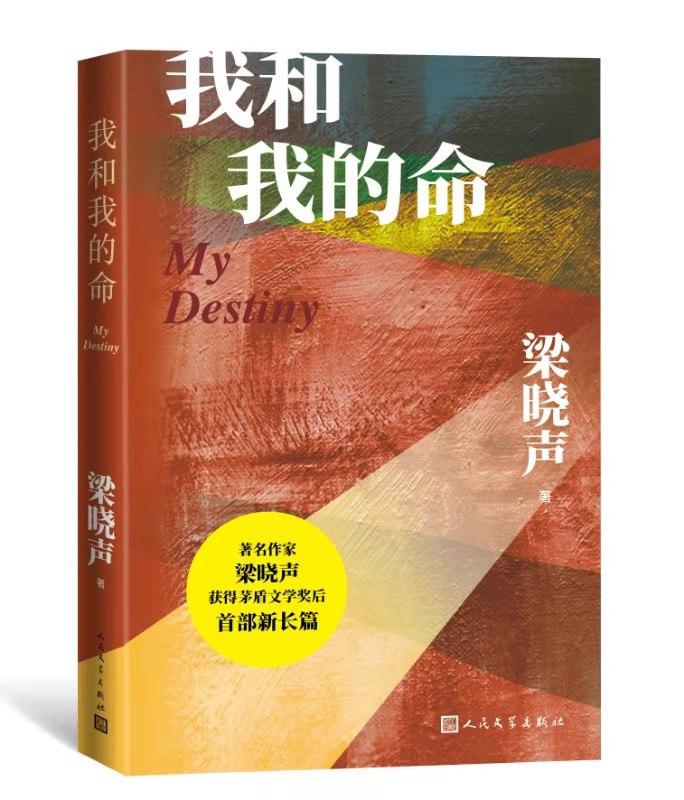 梁晓声获茅奖后新作《我和我的命》,书写平民的人间正道