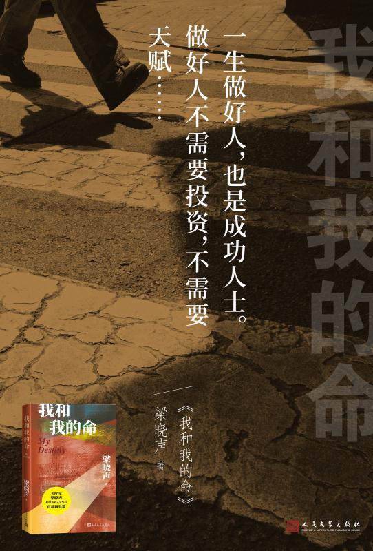 梁晓声获茅奖后新作《我和我的命》,书写平民的人间正道-出版人杂志官网