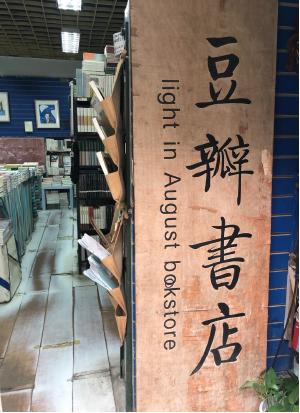豆瓣书店关店120天之后-出版人杂志官网