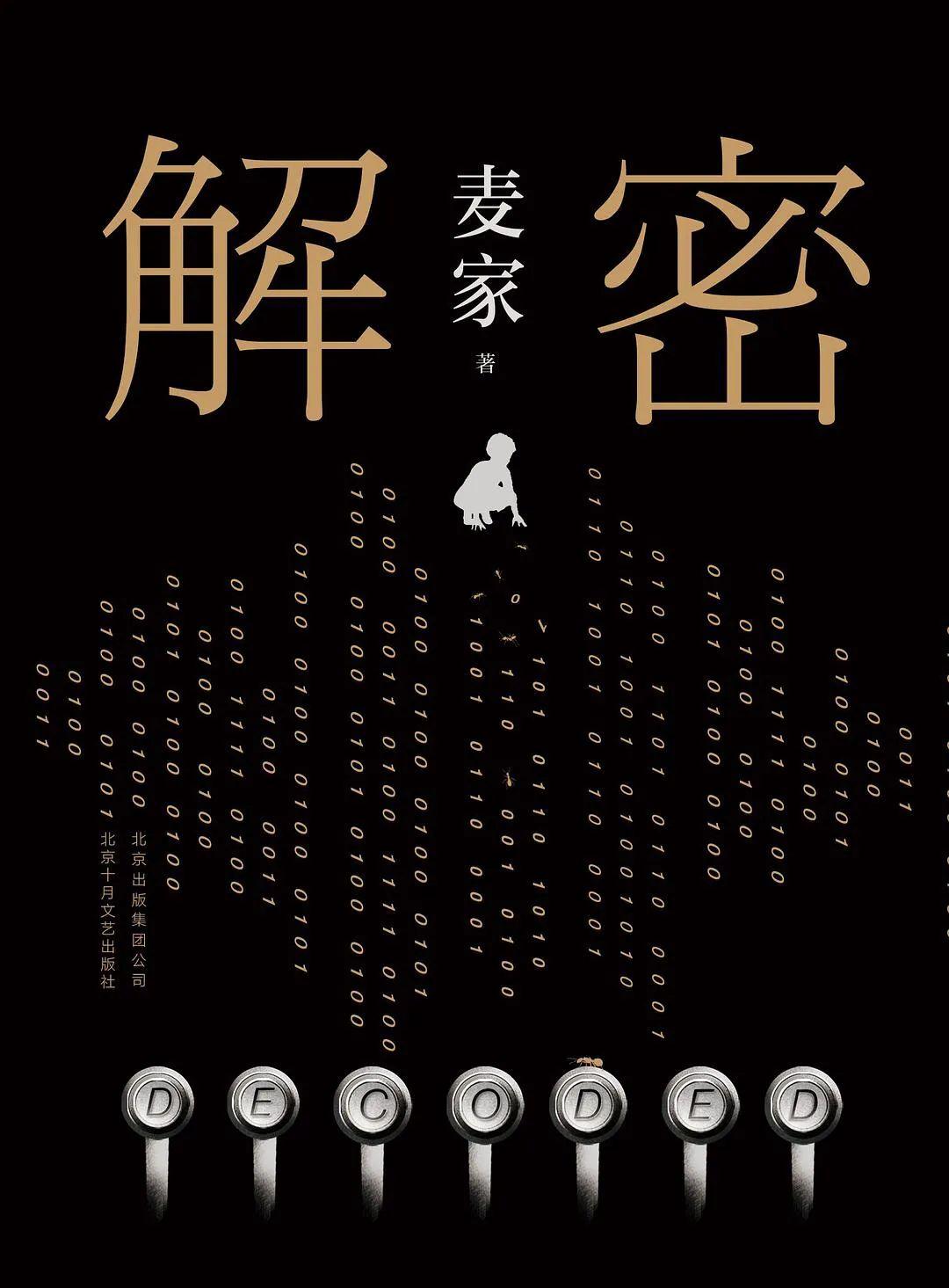 《风声》电影改编权7位数输出韩国,为什么卖得好的总是他?-出版人杂志官网
