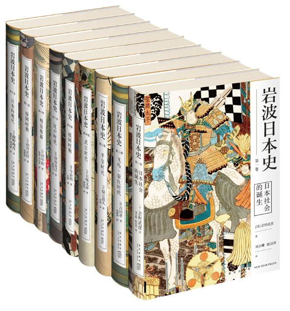 《岩波日本史》在大陆出版始末-出版人杂志官网