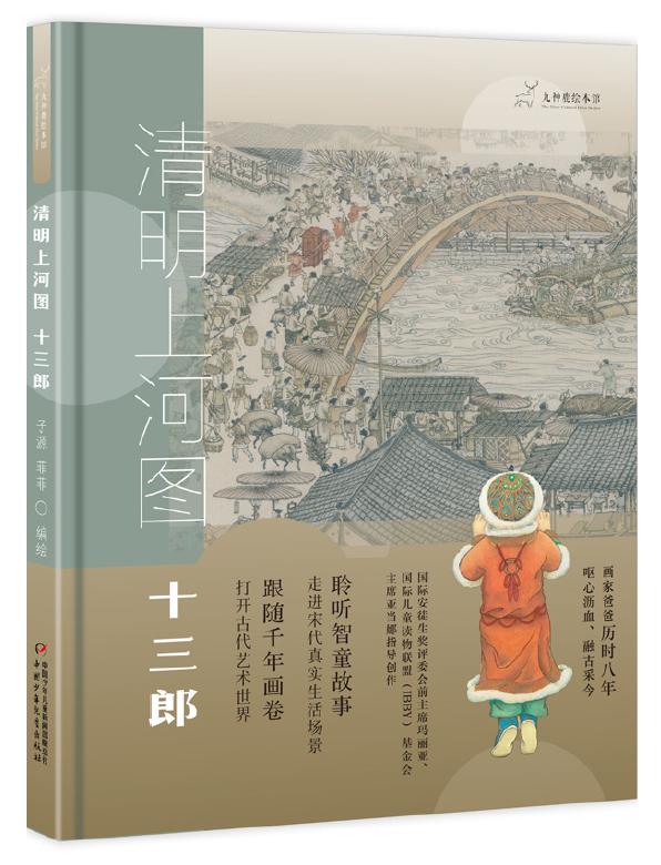 有中国温度的原创图画书-出版人杂志官网