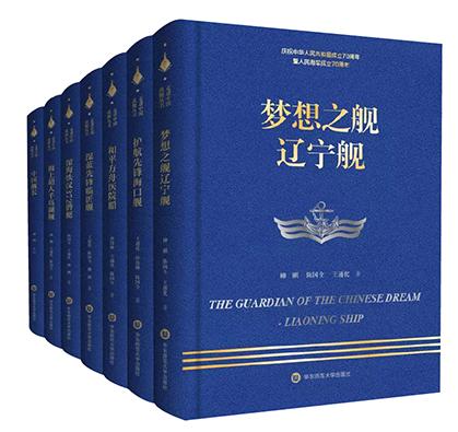 向世界讲述中国战舰故事-出版人杂志官网