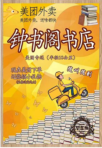 当外卖小哥开始送书-出版人杂志官网