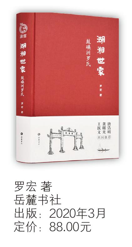 天下湖湘,湖湘罗家-出版人杂志官网