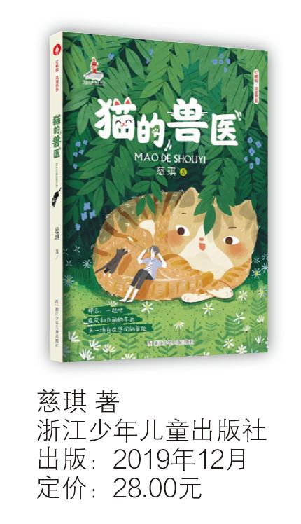 猫和兽医,也就是你和我-出版人杂志官网