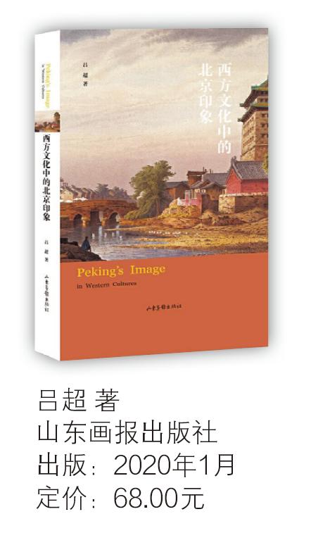 从西方视角重访东方古都-出版人杂志官网