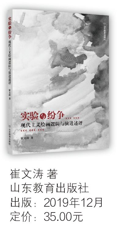勾勒现代主义绘画艺术的生命轨迹-出版人杂志官网