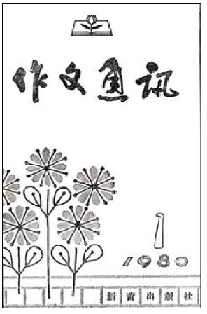 《作文通讯》40年仍生机焕发——为热爱写作的学生搭建精神家园-出版人杂志官网