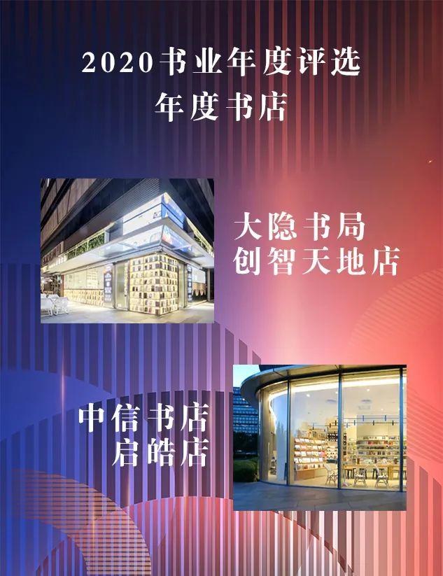 2020寒冬的星光|第15届书业年度评选隆重揭晓-出版人杂志官网