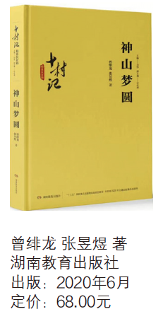 """为扶贫攻坚输出""""老区智慧""""-出版人杂志官网"""