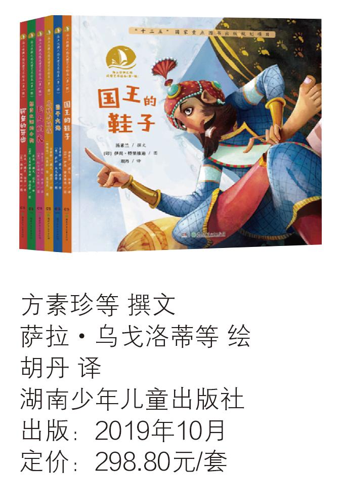 """以绘本为桥,体验""""海丝""""文化-出版人杂志官网"""