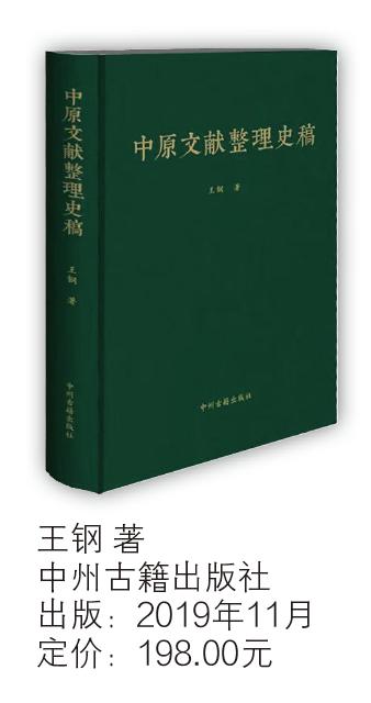 河南文献整理史的创体作-出版人杂志官网