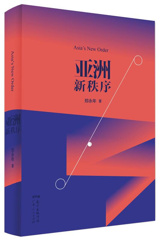 中国崛起与亚洲新秩序-出版人杂志官网