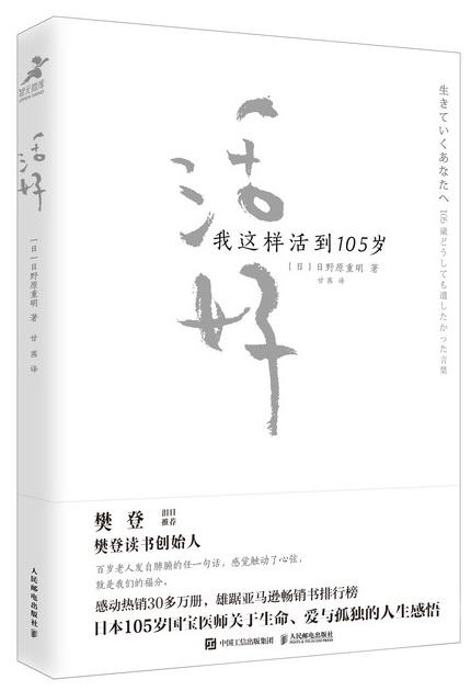 一位百岁老人的祝福-出版人杂志官网