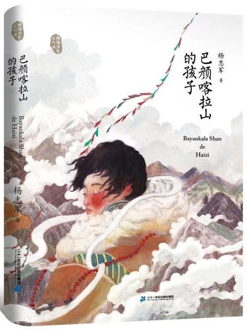 藏地书写的一抹亮光-出版人杂志官网