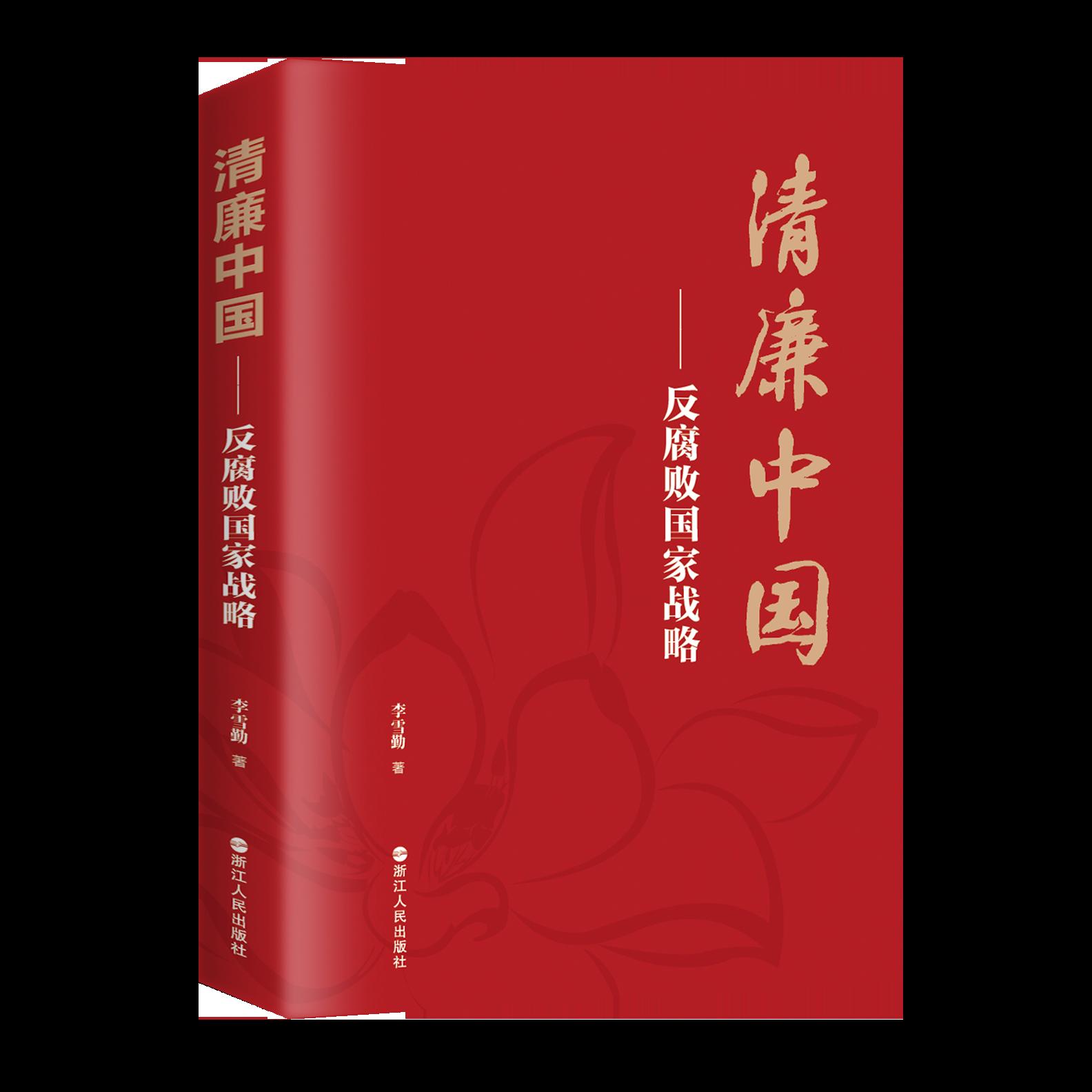 《清廉中国——反腐败国家战略》出版,亲历者和见证者解读清廉中国建设-出版人杂志官网