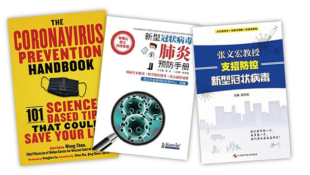 出版业通过版权输出助力全球抗疫-出版人杂志官网