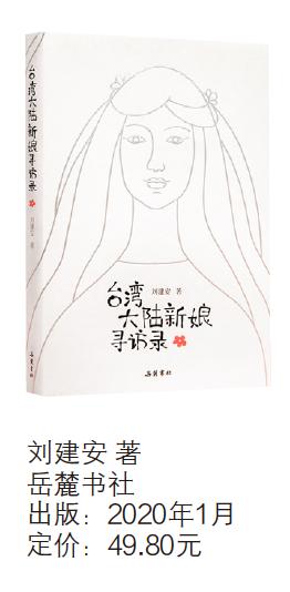 """台湾""""大陆新娘""""的快乐与苦楚-出版人杂志官网"""