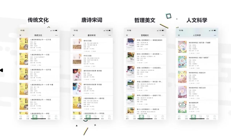 """""""小荷听书""""全终端运营的典型样本-出版人杂志官网"""